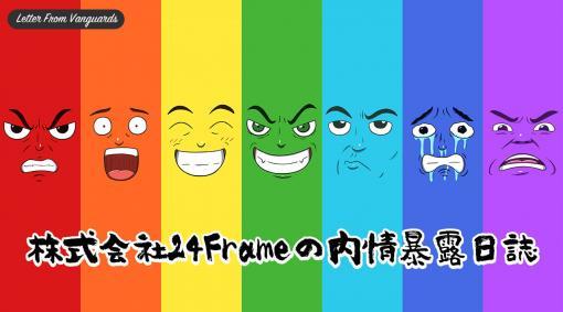 「株式会社24Frameの内情暴露日誌」 第1回: 銀行員がやってきた! YAH YAH YAH!