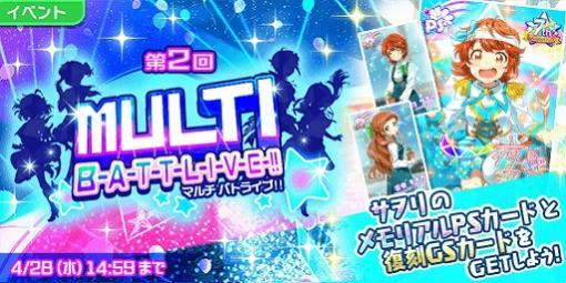 「Tokyo 7th シスターズ」2回目となるマルチバトルライブを開催