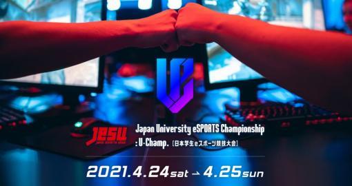 「Japan University eSPORTS Championship :U-Champ.~日本学生 eスポーツ競技大会~」が本日開催大会アンバサダーを務める武井壮さんらが出演