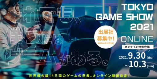 「TGS2021 ONLINE」、インディーゲーム「選考出展」および「センス・オブ・ワンダー ナイト」の応募受付開始