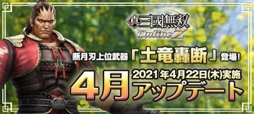 """「真・三國無双 Online Z」,4月アップデートで新武器""""土竜轟断""""が登場"""