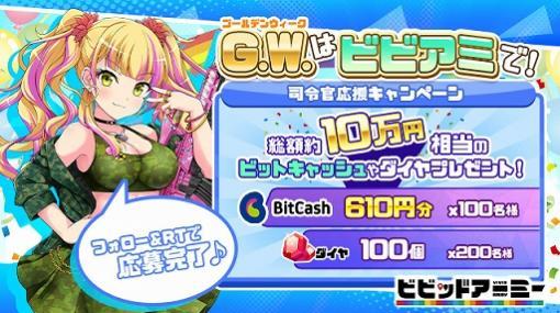 「ビビッドアーミー」でビットキャッシュなど総額約10万円相当が当たる司令官応援キャンペーンが開催