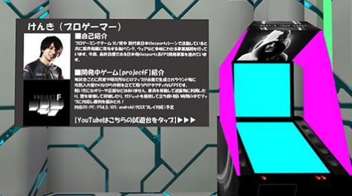 GALAKURO GAMINGがバーチャルイベント「GameVketZero」に出展