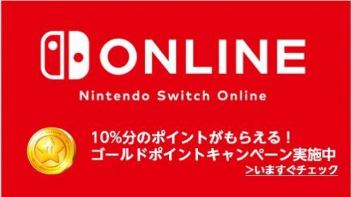 「Apex Legends チャンピオンエディション」の1000円引きセールがAmazonで開催中。Switch Online利用券とSDカードのセットもお得に