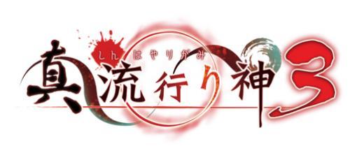 第59回「生放送・ゆるっと日本一」は4月21日19時から。「真 流行り神3」などの最新情報を配信