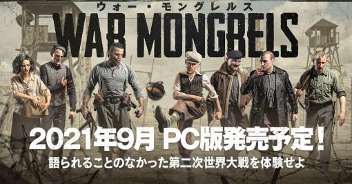 第二次世界大戦のヨーロッパ戦線が舞台にしたRTS「ウォー・モングレルス」の日本語版がPC向けに9月発売