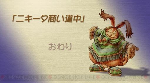 HDリマスター版『聖剣伝説 レジェンド オブ マナ』ゲームシステムやストーリーの追加情報が解禁