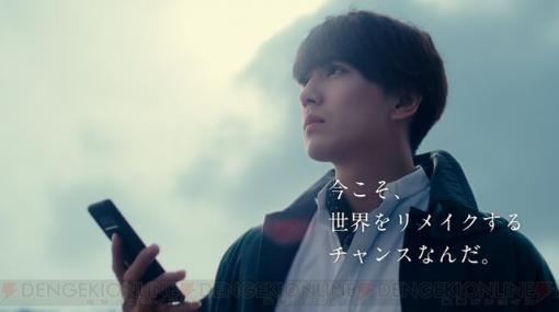 『FFBE幻影戦争』新田真剣佑出演の新TVCMが放映開始