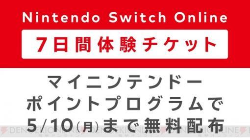 Nintendo Switch Online7日間体験チケットが無料配布中!(~5/10)