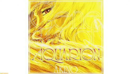 一万年と二千年前から……AKINO from bless4が歌う『創聖のアクエリオン』はアニソン史に残る名フレーズが炸裂!