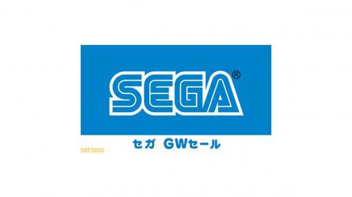 """【最大90%OFF】『龍が如く7 光と闇の行方 インターナショナル』『SEGA AGES ヘルツォーク ツヴァイ』など90種以上を対象とした""""セガ GWセール""""を開催"""