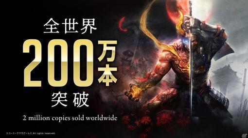 「仁王2」の全世界販売本数が200万本を突破!シリーズ累計販売本数は500万本に