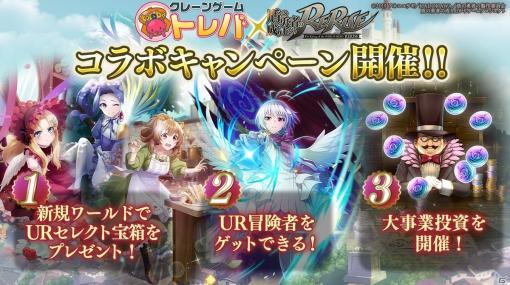 「盾の勇者の成り上がり~RERISE~」とクレーンゲームアプリ「トレバ」のコラボキャンペーンが実施!