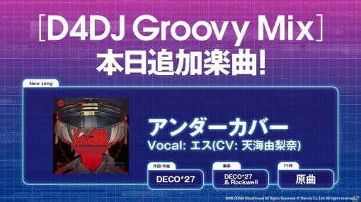 「D4DJ Groovy Mix」×「MILGRAM-ミルグラム-」楽曲コラボ!「アンダーカバー」の原曲が追加