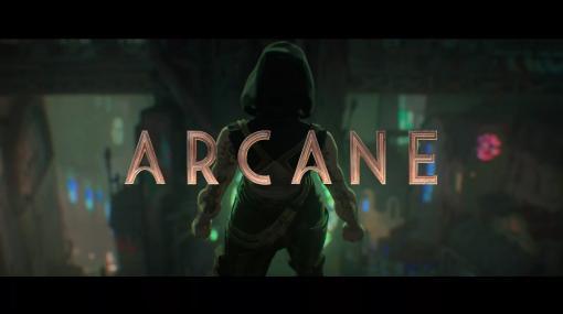 「LoL」がNetflixでアニメ化決定! アニメシリーズ「Arcane」が今秋配信予定