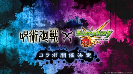 「モンスト」×アニメ「呪術廻戦」の初コラボが決定。イベント開催に先駆けて虎杖悠仁の画像が公開に
