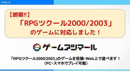 """「RPGツクール2000/2003」で作ったゲームを""""ゲームアツマール""""に投稿可能に。コンテストも開催"""