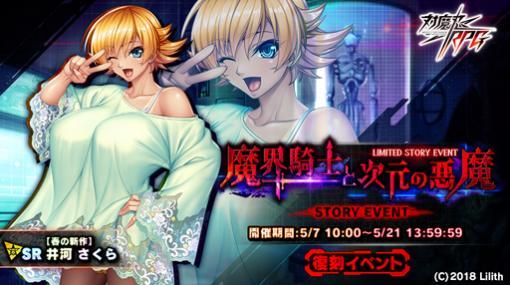 「対魔忍RPG」,イベント「魔界騎士と次元の悪魔」を実施。対魔忍イラストを公式Twitterで配布中