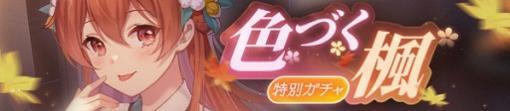 """「ガール・カフェ・ガン」で期間限定の特別ガチャ""""色づく楓""""が開催"""