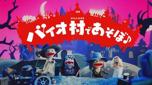 """「バイオハザード ヴィレッジ」の世界をゆるい人形劇で表現した""""バイオ村であそぼ♪""""第1話が公開。ゲーム内と同じ日本語ボイス声優を起用"""