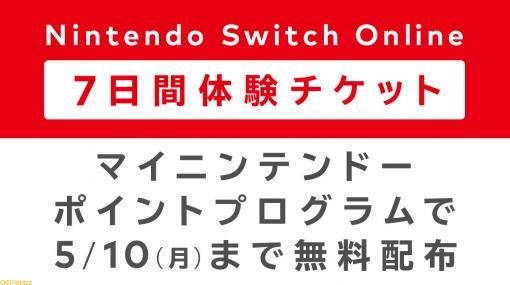 Nintendo Switch Onlineの7日間無料チケットが5月10日まで配布中。パズルアクション『Good Job!』の遊び放題は4月25日17時59分まで