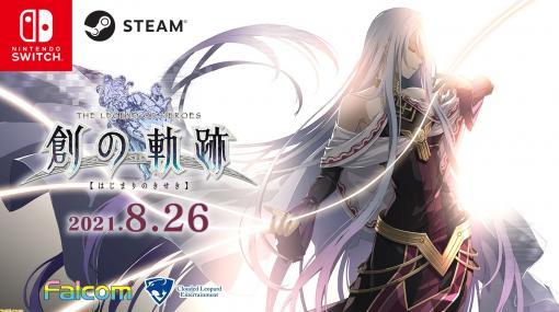 Switch/Steam版『英雄伝説 創の軌跡』が8月26日に日本とアジアで同時発売決定。合計30点以上のDLCが封入されたお得な内容に