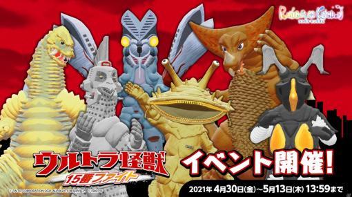 「ラクガキ キングダム」にウルトラ怪獣が登場!イベント「ウルトラ怪獣15番ファイト」が4月30日より開催!