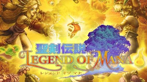 Switch版「聖剣伝説 レジェンド オブ マナ」の予約受付が開始!