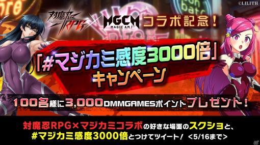 「マジカミ」にて「対魔忍RPG」とのコラボを記念して「#マジカミ感度3000倍」キャンペーンが開催!