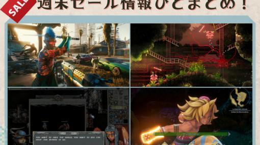 週末セール情報ひとまとめ『サイバーパンク 2077』『Loop Hero』『聖剣伝説 3 TRIALS OF MANA』『Among Us』他