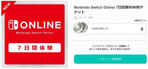 いっせいトライアルもプレイできる! 「Nintendo Switch Online 7日間体験チケット」が無料配布