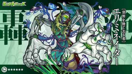 「モンスト」、新轟絶「エリミネイター」が降臨!「呪術廻戦」コラボの追加情報も発表