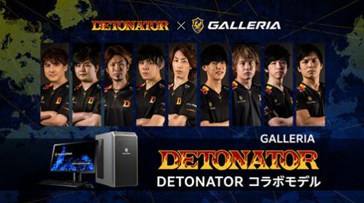 DeToNator×GALLERIAのコラボゲームPCにストリーマーモデルが追加