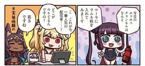 Webマンガ「ますますマンガで分かる!Fate/Grand Order」の第195話が公開