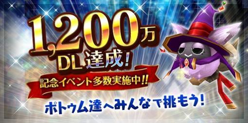 「トーラムオンライン」で1200万DL突破を記念したイベントが開始