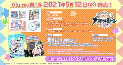 TVアニメ「アズールレーン びそくぜんしんっ!」,Blu-ray第1巻が本日発売