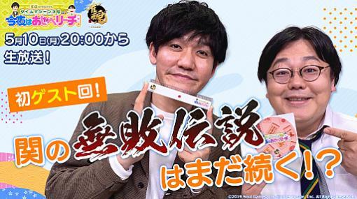 「雀魂」のバラエティ番組第2回が5月10日20時より配信