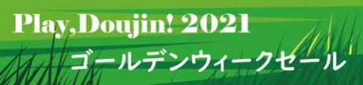 """""""Play,Doujin!""""参加タイトルのGWセールが開始。「東方Project」二次創作など多数のタイトルが対象"""