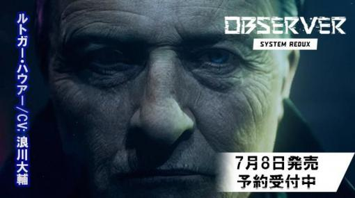 PS5/PS4「Observer: System Redux」の日本語版トレイラーが公開。主人公ダニエル役を演じる浪川大輔さんのインタビューもお届け