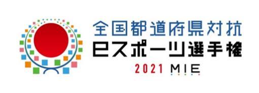 「全国都道府県対抗eスポーツ選手権 2021 MIE」,5タイトル7部門でエントリーを受付中