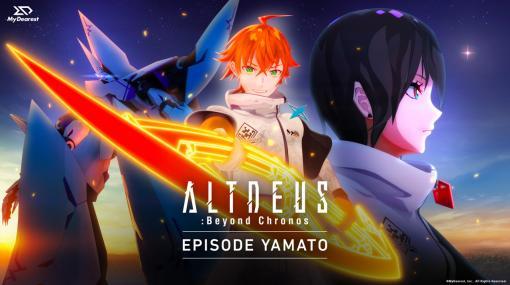"""「アルトデウス: BC」,ヤマトの視点で展開する新規エピソード""""EPISODE YAMATO""""が6月上旬より配信へ"""