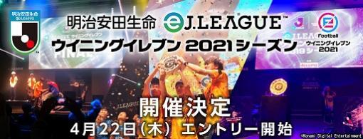 「明治安田生命eJリーグ ウイニングイレブン 2021シーズン」が4月22日より開催。公式サイトが本日オープン