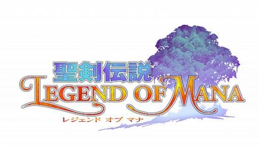 HDリマスター版「聖剣伝説 Legend of Mana」,Nintendo Switch版の予約が開始