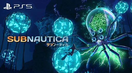 海洋サバイバルゲーム「Subnautica サブノーティカ」のPS5版が本日リリース。4K解像度/60fpsに対応し,ロード時間を改善
