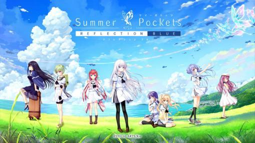 スマホ版サマポケが「Summer Pockets REFLECTION BLUE」にバージョンアップ。鳴瀬しろはのルートは無料でプレイ可能
