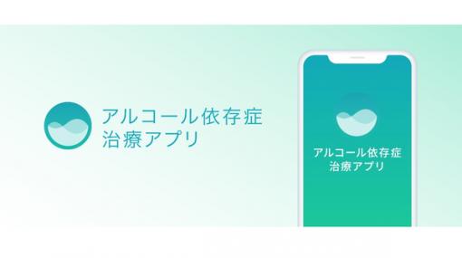 ASCII.jp:アルコール依存症治療アプリを用いた臨床試験が岡山市立市民病院で実施