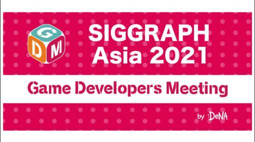 テーマは「SIGGRAPH Asia 2021」、Game Developers Meeting Vol.4開催(DeNA) - ニュース