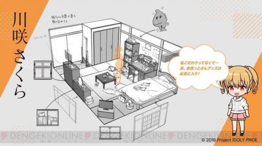 アプリ『アイドリープライド』川咲さくらの少し散らかった自室が公開!