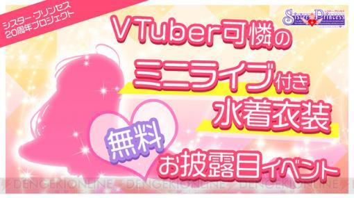 『シスプリ』VTuber可憐の水着ミニライブ開催日は?