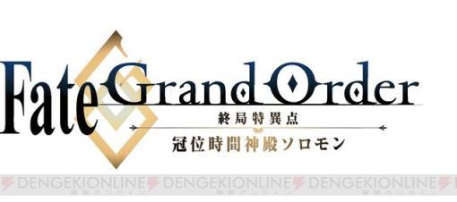 アニメ『Fate/Grand Order -終局特異点 冠位時間神殿ソロモン-』上映劇場決定!